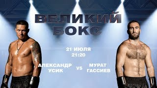 Video Усик VS Гассиев MP3, 3GP, MP4, WEBM, AVI, FLV Juli 2018