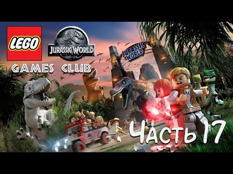 игры лего парк юрского периода 2015