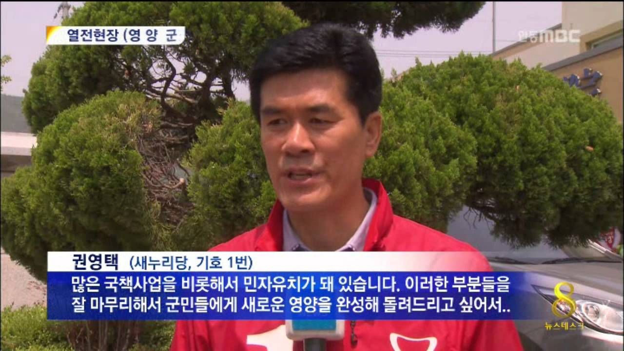 R]열전현장_ 영양군수 선거