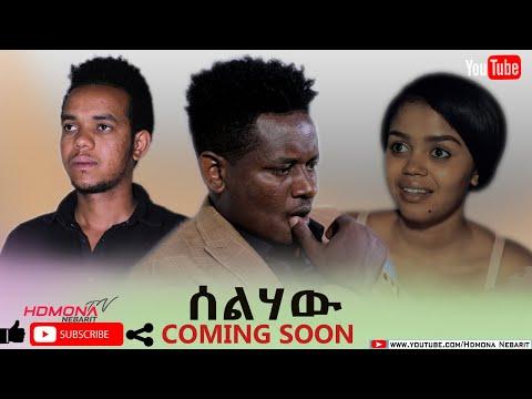 HDMONA - Coming Soon - ሰልሃው ብ ሜሮን ተስፉ (ሽሮ) Selhaw by Meron Tesfu (Shiro) - New Eritrean Movie 2020