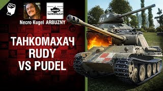 RUDY против Pudel - Танкомахач №80 - от ARBUZNY и Necro Kugel [World of Tanks]