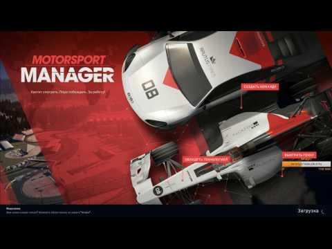Dozkoz и Motorsport Manager. 1 стрим.