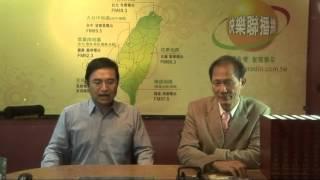 世界大未來台灣基本法第2集