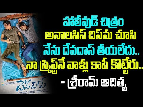 Nag NANI Devadas Copied From Hollywood Flick | Celebrity News | Telugu Boxoffice
