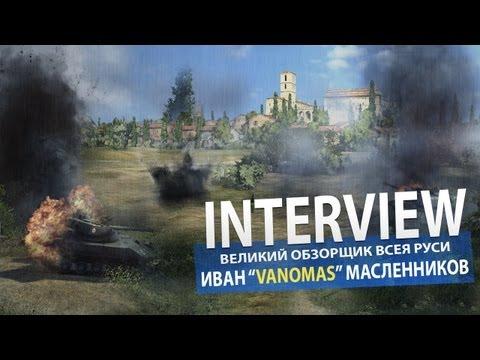 Интервью: VANOMAS. \