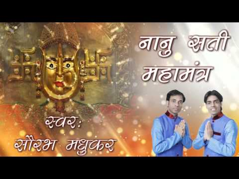 om shree nanu satye namha nanu sati mahamantra with lyrics by Saurabh Madhukar