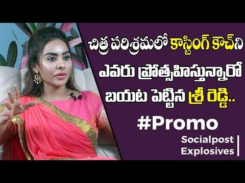 Actress Sri Reddy Untold Truth | Sri Reddy Exclusive Interview | Socialpost Explosives | Socialpost
