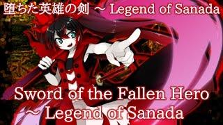 BoSM Sengo's Theme : Sword of the Fallen Hero ~ Legend of Sanada full download video download mp3 download music download