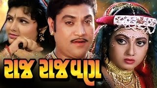 Nonton Raj Rajwan Full Movie                              Ramesh Mehta  Naresh Kanodia Gujarati Action Romantic Comedy Film Film Subtitle Indonesia Streaming Movie Download