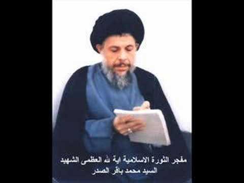 Muhammad Baqir al-Sadr