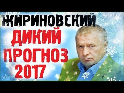 Владимир Жириновский 2017 год - Прогнозы и комментарии. Жириновский против всех! (видео)