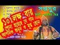 Soptosur Audio Juke box | Monojit Singha | Lokogeeti Baul Flok song