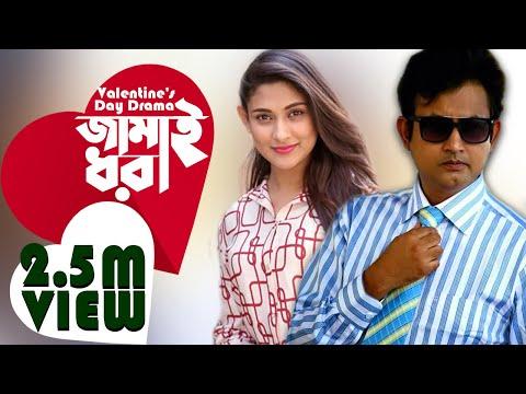 Download Valentine's Day Drama 2019 Jamai Dhora  ভালোবাসা দিবসের নাটক জামাই ধরা  Amin Khan, Mehejabin hd file 3gp hd mp4 download videos