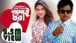Download Video Valentine's Day Drama 2019 Jamai Dhora  ভালোবাসা দিবসের নাটক জামাই ধরা  Amin Khan, Mehejabin MP3 3GP MP4