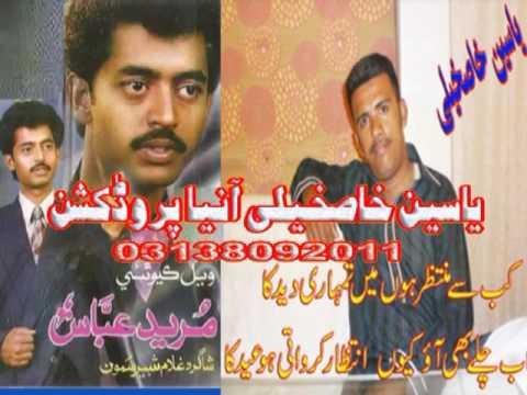 Mathan Mout Achi Betho Per Yaar Na Ton Ahen  Mureed Abbas Album 535 By Aaniya Hd Production