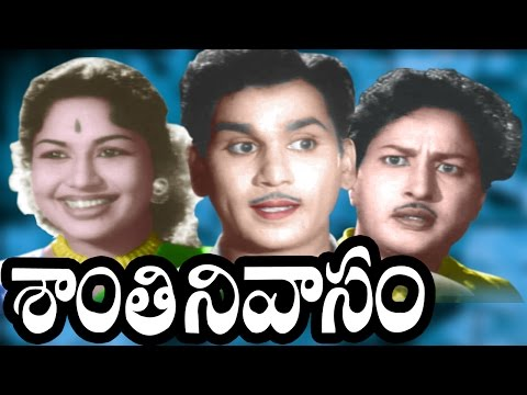 Santhi Nivasam Telugu Full Length Movie || ANR
