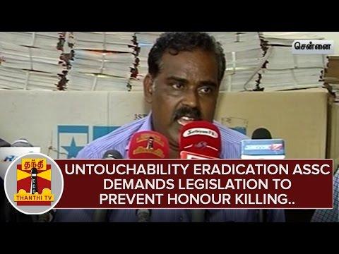 Untouchability-Eradication-Association-demands-Legislation-to-Eradicate-Honour-Killing-ThanthI-TV