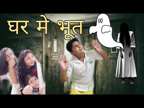 Ghar main bhoot!! #comedy horror movie #family comedy #moral story for kids #kia's lifestyle