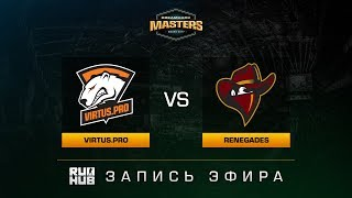 Virtus.pro vs Renegades - Dreamhack Malmo 2017 - de_cache [CrystalMay, ceh9]
