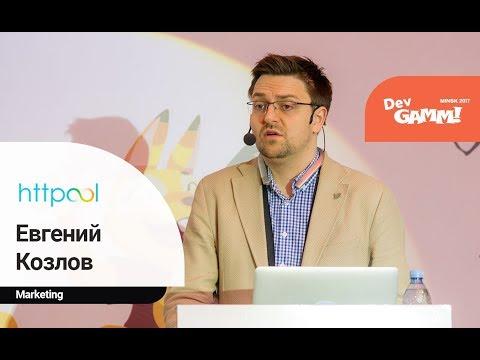 Евгений Козлов (Httpool) - Twitter: как найти во всём мире аудиторию для своей игры