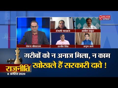 Rajneeti : गरीबों को न अनाज मिला, न काम, खोखले हैं सरकारी दावे!