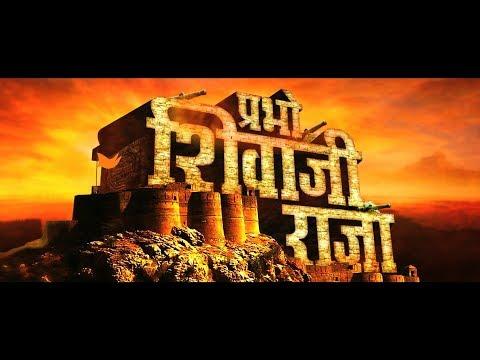 Video Prabho Shivaji Raja | Official trailer | First marathi Animated Movie | Chhatrapati Shivaji Maharaja download in MP3, 3GP, MP4, WEBM, AVI, FLV January 2017