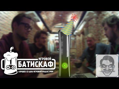 Игровой Батискаф - Виктор Зуев и отвратительный юбилей Xbox 360