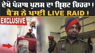 Video JAGBANI EXCLUSIVE: ਦੇਖੋ, ਰਿਸ਼ਵਤਖੋਰ Punjab Police 'ਤੇ ਪਈ Live Raid! MP3, 3GP, MP4, WEBM, AVI, FLV Maret 2019
