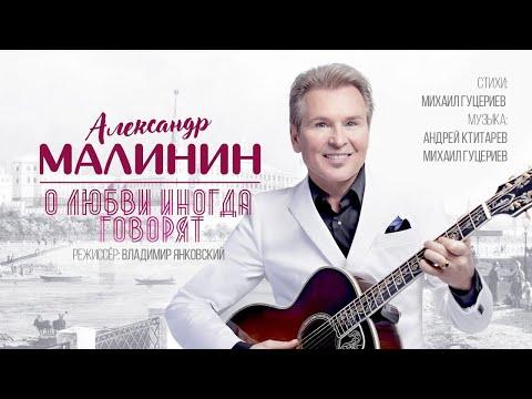 Александр Малинин - О любви иногда говорят... (Премьера клипа, 2018) онлайн видео