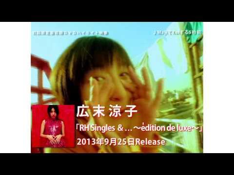 広末涼子『RH Singles &...~edition de luxe~』ダイジェスト映像