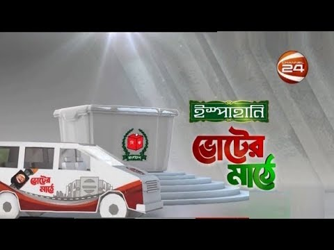 ভোটের মাঠে (Voter Mathe) | 31 December 2018