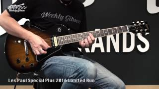 Download Lagu Gibson USA Les Paul Special Plus 2016 Limited【週刊ギブソンVol.125】 Mp3