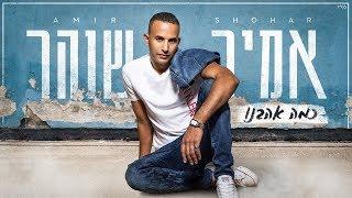 הזמר אמיר שוהר - כמה אהבנו