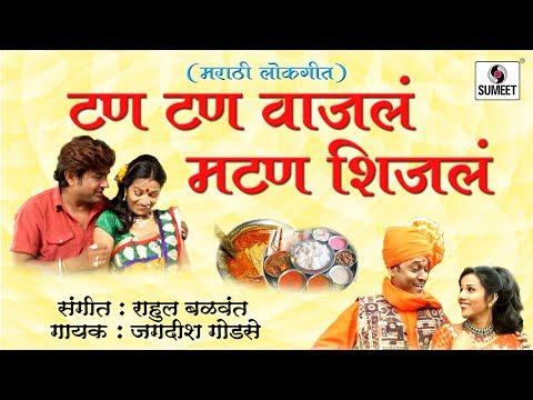 Tan Tan Vajala mutton Shijala   Dhingana   Marathi Lokgeet   Sumeet Music