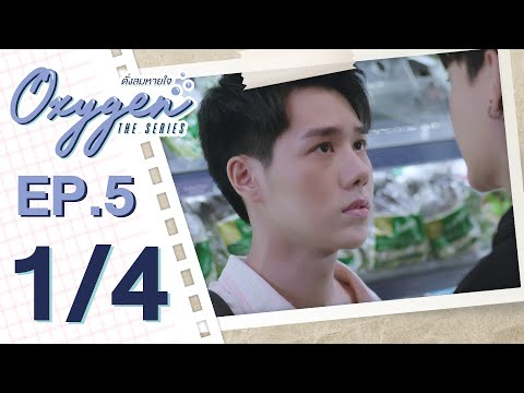 [OFFICIAL] Oxygen the series ดั่งลมหายใจ | EP.5 [1/4]