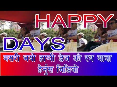 (   Happy Days    यसरी भयो ह्याप्पी डेज'को रथ यात्रा    Priyanka Karki, Dayahang Rai, Sanjay Gupta    - Duration: 6 minutes, 30 seconds.)