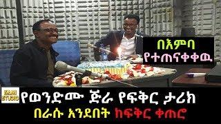 Ethiopia: የወንድሙ ጅራ የፍቅር ታሪክ በራሱ አንደበት ከፍቅር ቀጠሮ