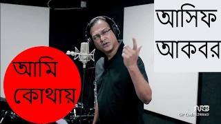 Ami kothay giye bolo  Asif Akbar  Bangla new song 2017