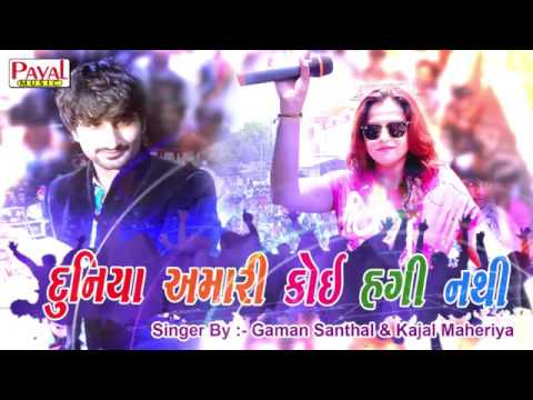 Video Duniya Amari Koi Hagi Nati Tyare Semoj Vihat Hati.*Alpesh Desai Ucharpi. download in MP3, 3GP, MP4, WEBM, AVI, FLV January 2017