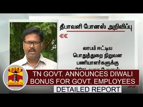 DETAILED-REPORT-Tamil-Nadu-Government-announces-Diwali-Bonus-for-Govt-employees-Thanthi-TV