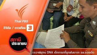 สถานีประชาชน - เตรียมตรวจพิสูจน์ DNA เด็กทารกที่ถูกขโมยจาก รพ.ร้อยเอ็ด