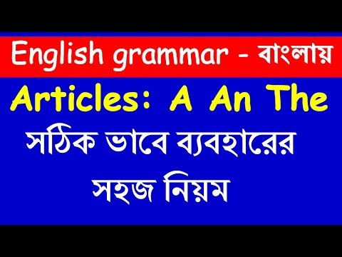 A, An The - Articles in English Grammar | Article Types, Rules, Uses with Examples in Bangla