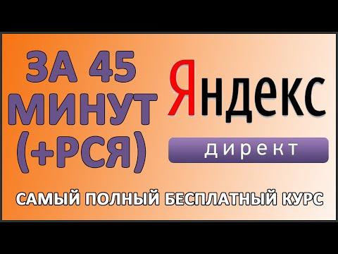 Полный курс по Яндекс Директ (Поиск+РСЯ). Все секреты и фишки.