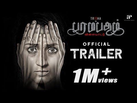 த்ரிஷாவின் மிரட்டும் நடிப்பில் வெளி வரவிருக்கும்   பரம பதம்  திரைப்பட Trailer  Paramapadham Vilayattu | Official Trailer | Trisha | Nanda | Richard | Amrish | K. Thirugnanam