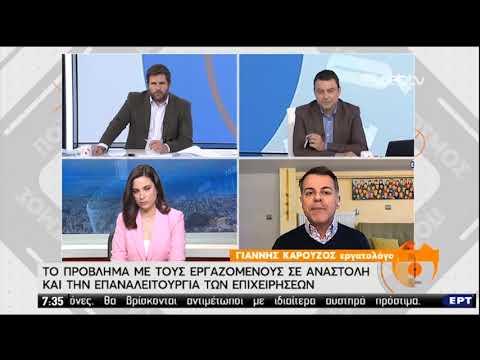 Οι εργασιακές σχέσεις μετά την άρση των περιοριστικών μέτρων   28/04/2020   ΕΡΤ