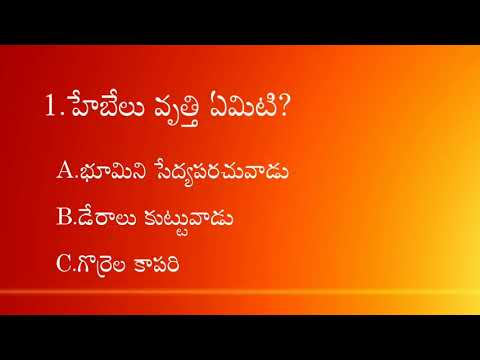 Bible quotes - Bible quiz in telugu