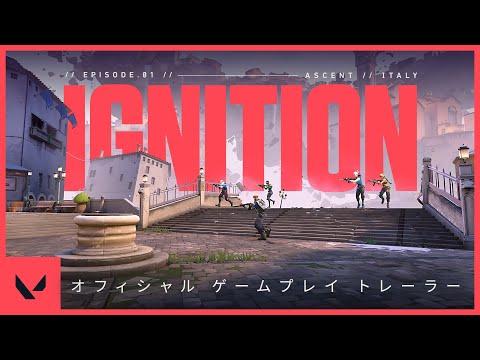 Episode 1: イグニッション // 正式リリース ゲームプレイトレーラー - VALORANT
