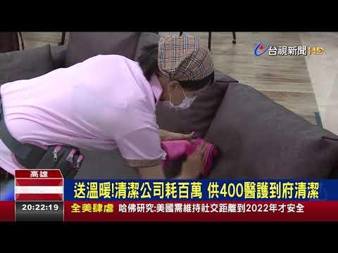 台視新聞:送溫暖!清潔公司耗百萬供400醫護到府清潔