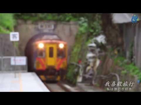 【カメラ!基隆マイクロ旅行】マイクロ フィルムの選抜会-NO.2「基」セキに出会う (日本語)