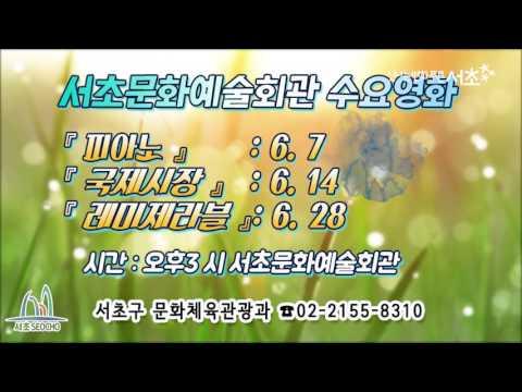 인터넷전광판 2017. 05.29~06.4